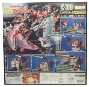 God Ginrai 02 Box Back Need Replacement